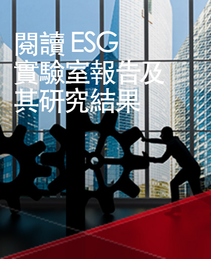 SEE FOR YOURSELF THE RESULTS OF THE ESG LAB REPORT.