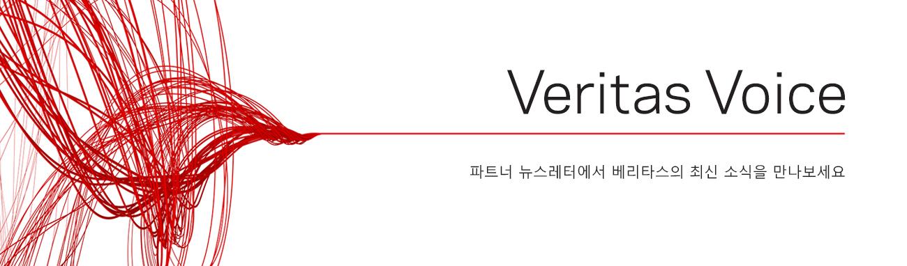 Veritas Speak logo